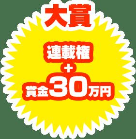 大賞 連載権+賞金30万円