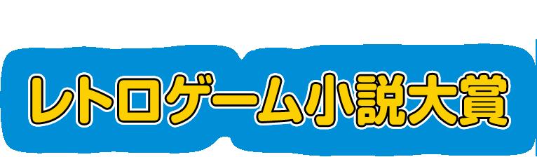 同時開催 エブリスタ レトロゲーム小説大賞