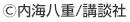 ©内海八重/講談社