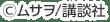 ©ムサヲ/講談社