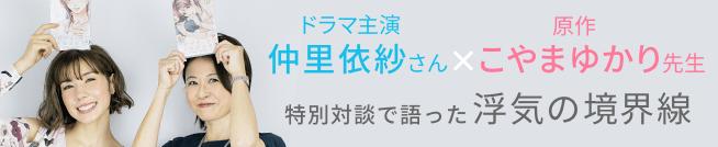 ドラマ主演 仲里依紗さん x 原作 こやまゆかり先生 特別対談で語った 浮気の境界線