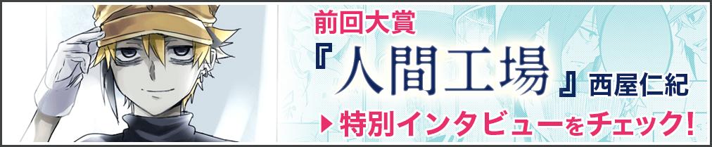 前回大賞「人間工場」西屋仁紀 新連載をチェック