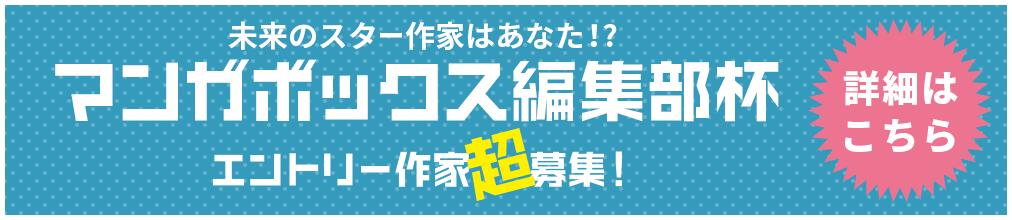 マンガボックス編集部杯 エントリー超募集!