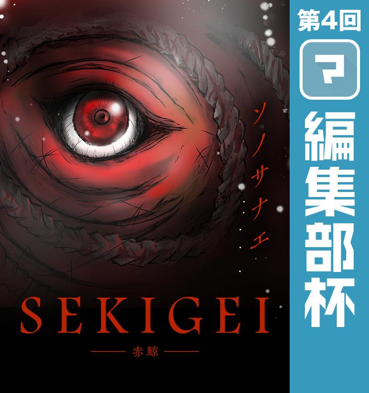 sekigei-赤鯨-