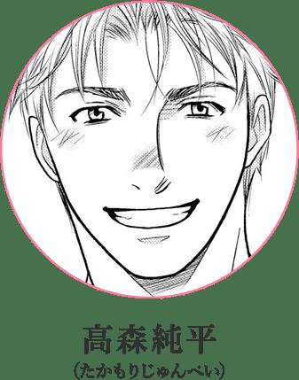 高森純平(たかもりじゅんぺい)