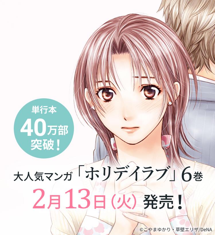 単行本40万部突破!大人気マンガ「ホリデイラブ」6巻 2月13日(火)発売予定!