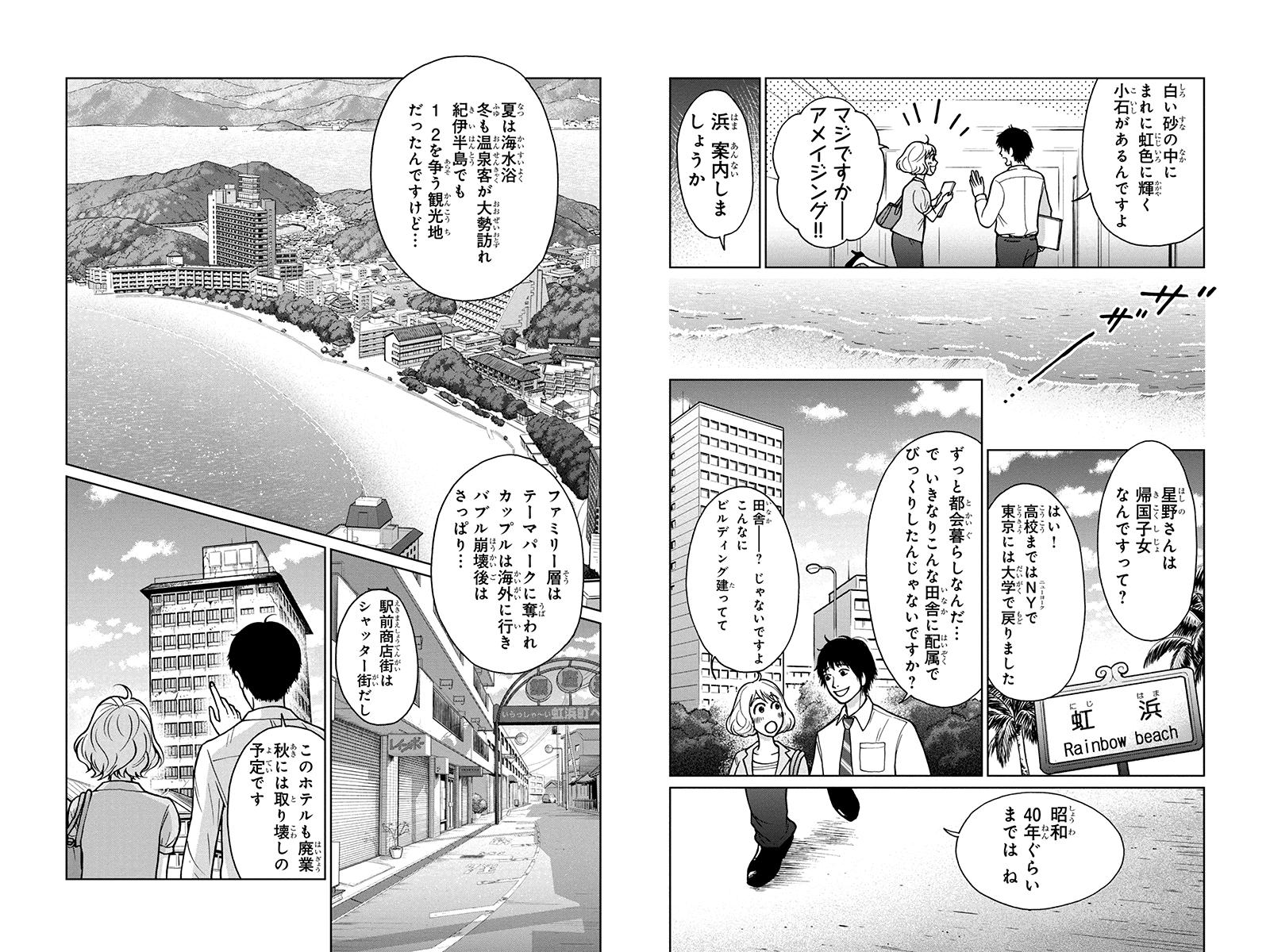虹浜ラブストーリー