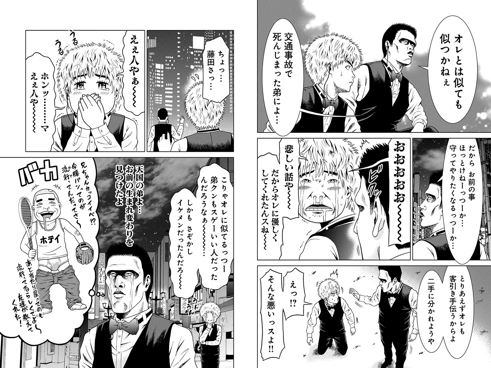 K.O.K-キング・オブ・クズ-