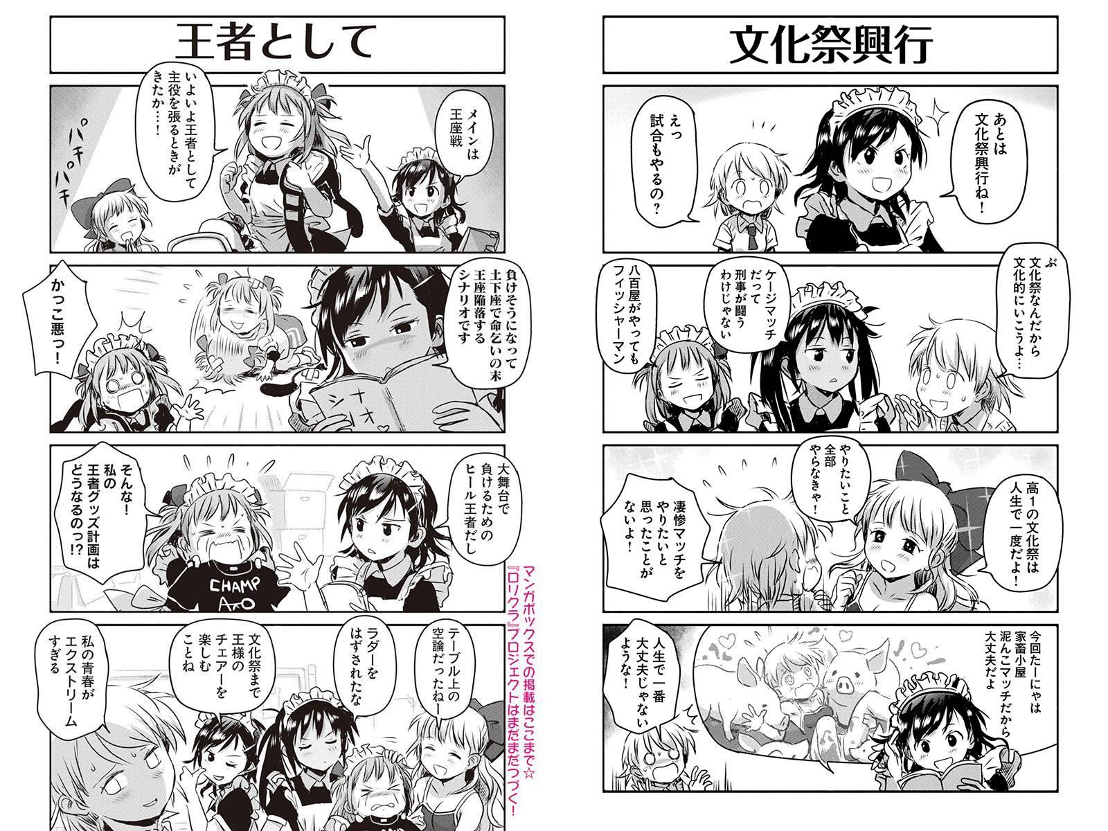 ロリクラ☆ほーるど!