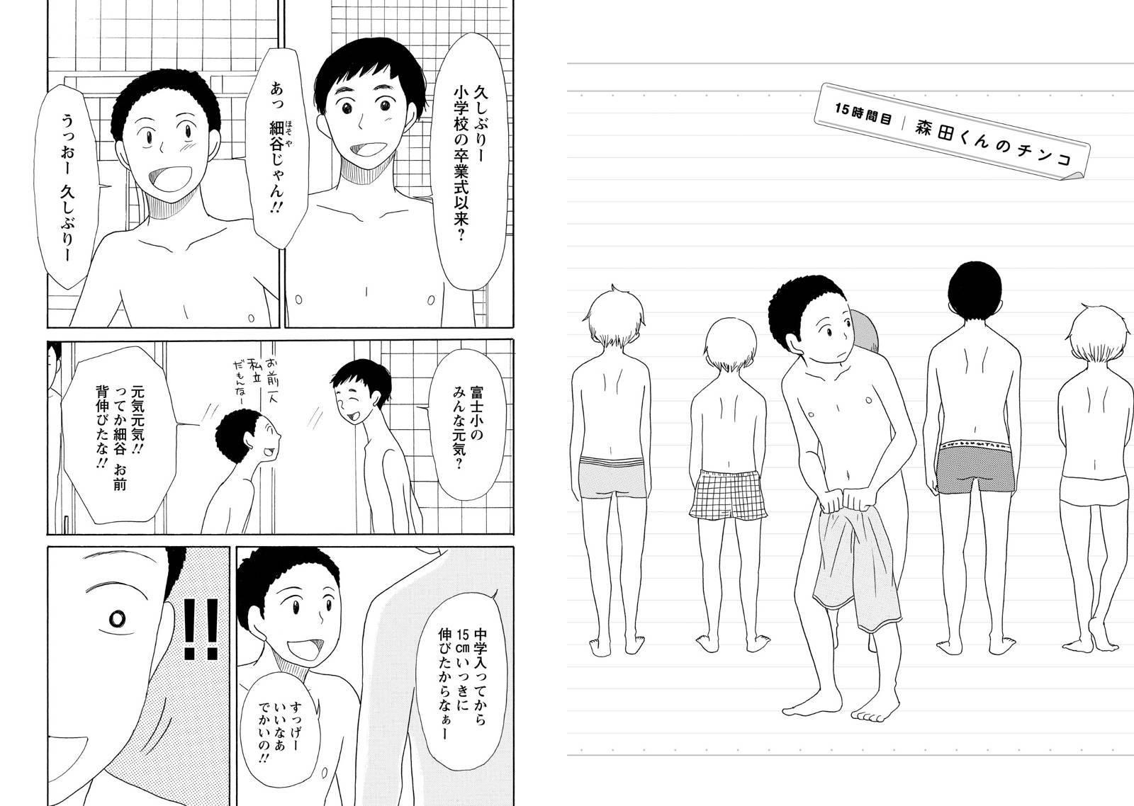中学性日記