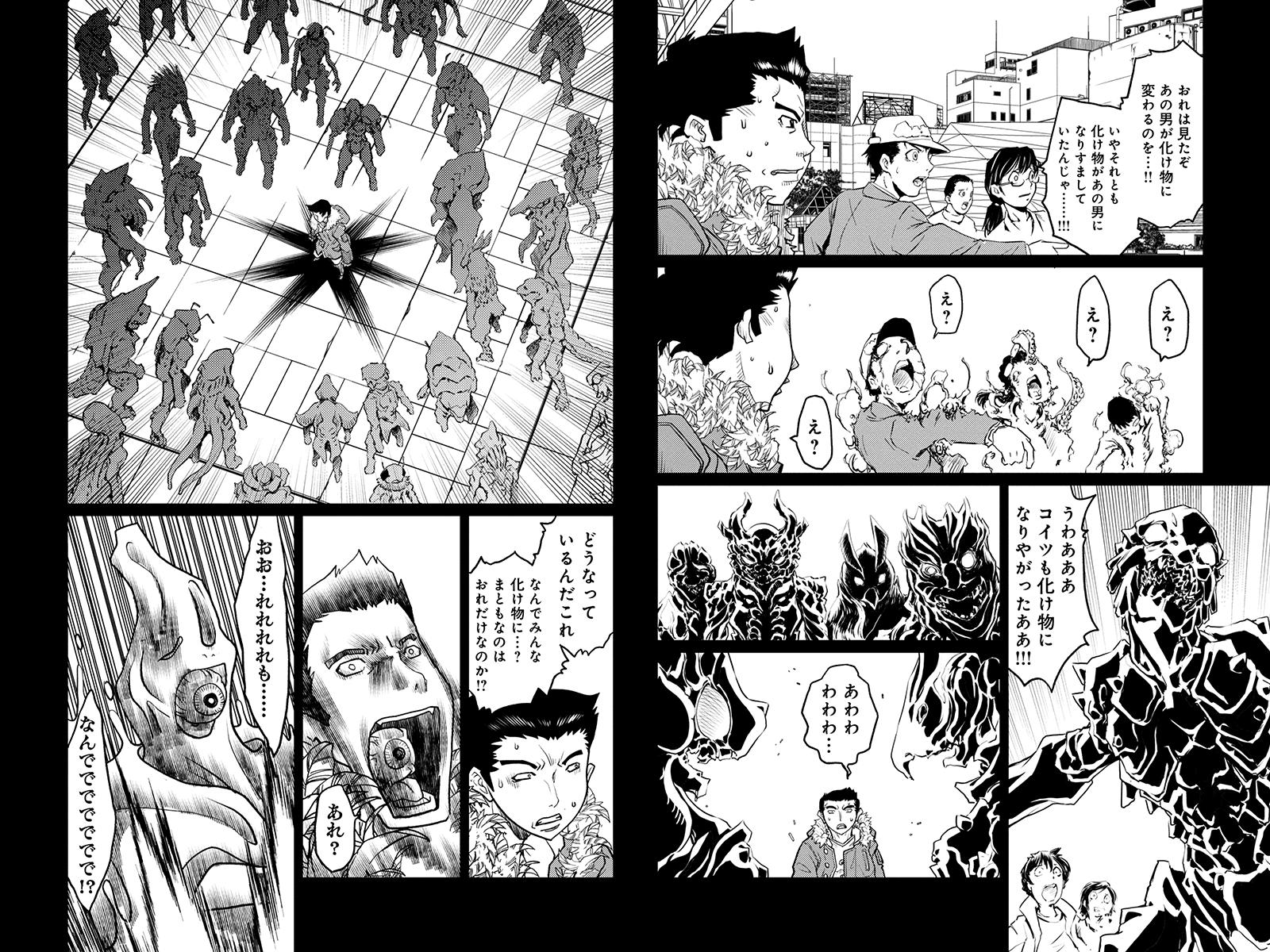 真・三湖伝説 妖 AYAKASHI
