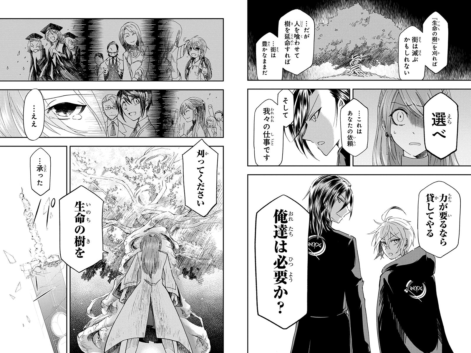 夜ノ子 AGENT OF NYX