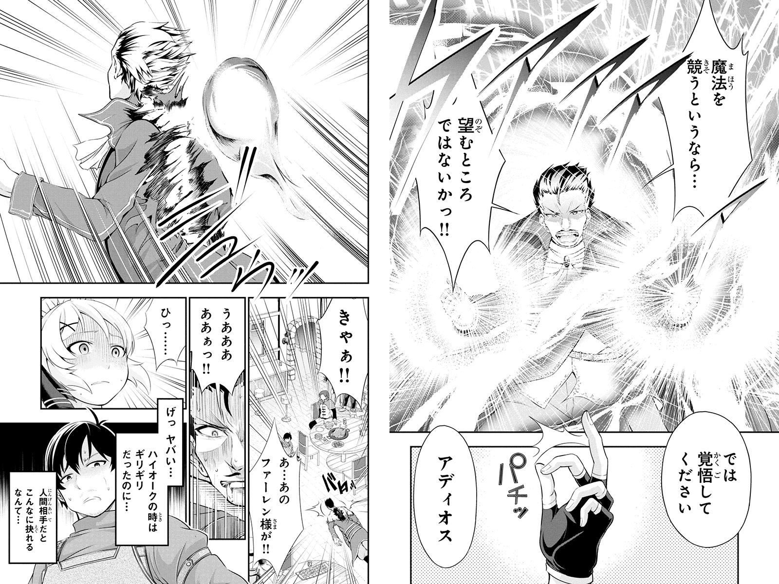 田中のアトリエ ~年齢=彼女いない歴の魔法使い~