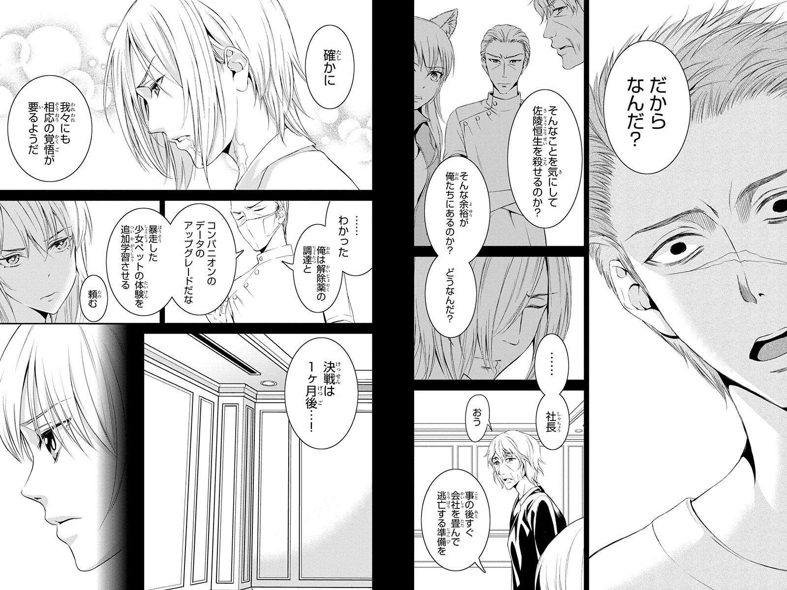 復讐飼育 ~少女ペット 2nd~