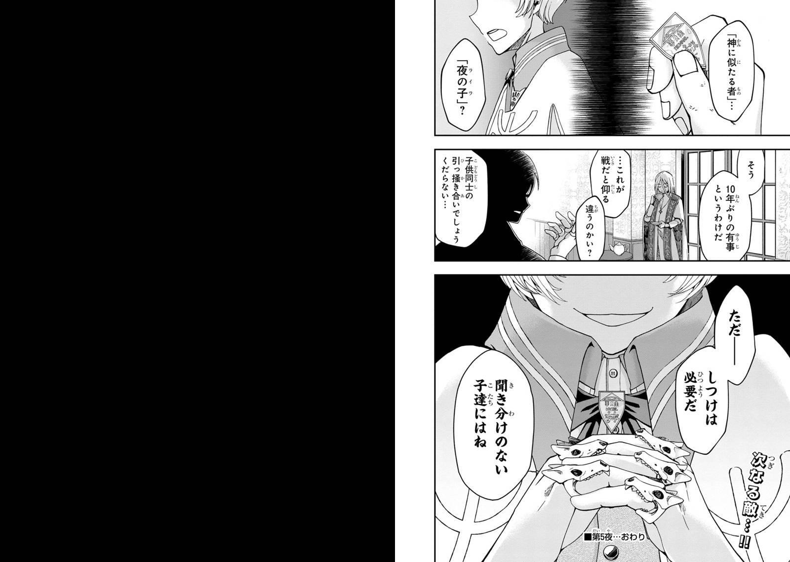 夜ノ子–the doom liberators–