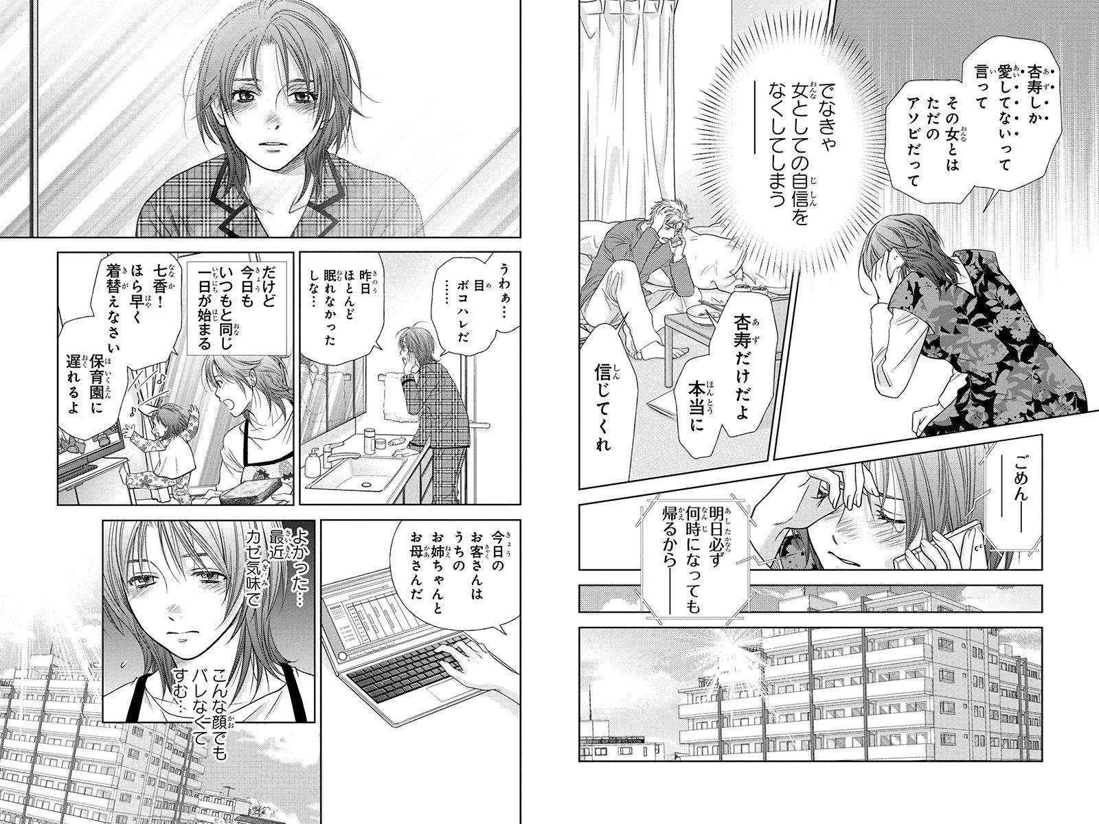ホリデイラブ 〜夫婦間恋愛〜